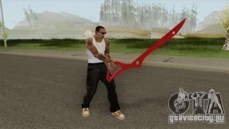 Scissors Blade (Kill La Kill) для GTA San Andreas