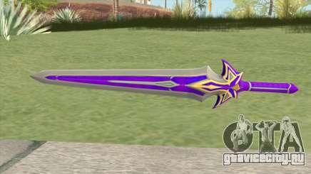 Purple Sword для GTA San Andreas