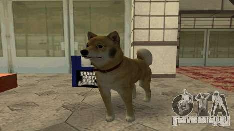 Следующую собаку (клео 4) для GTA San Andreas