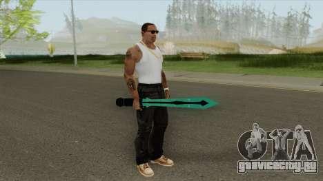 Frozen SCI-FI Sword для GTA San Andreas