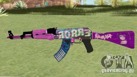 AK-47 (Aesthetic Bruh) для GTA San Andreas