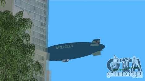 Дирижабль югославской Milicija (полиции) для GTA Vice City