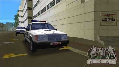 Северная Македонский Полицейский Мерседес для GTA Vice City