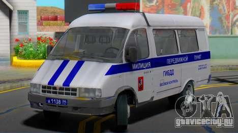 ГАЗель 32213 Передвижной пункт ГИБДД для GTA San Andreas