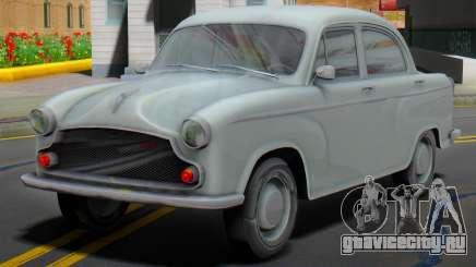 1965 Hindustan Ambassador MK-II (Dynasty style) для GTA San Andreas