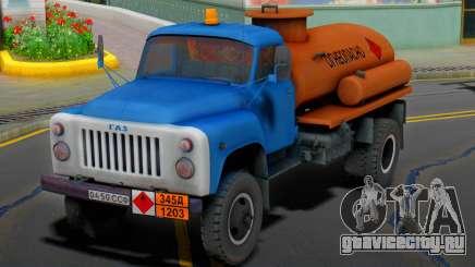 ГАЗ 53 Огнеопасно для GTA San Andreas