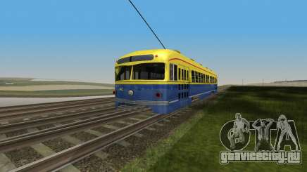 Трамвай PCC для GTA San Andreas