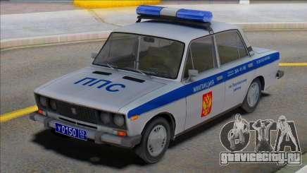 ВАЗ 2106 Милиция ППС для GTA San Andreas