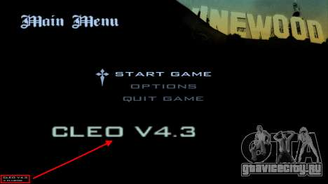 CLEO 4.3.22 для GTA San Andreas