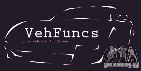 VehFuncs v2.2 beta для GTA San Andreas