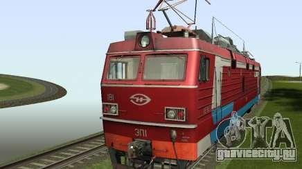 Поезд ЭП-1 для GTA San Andreas