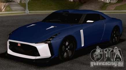 Nissan GT-R50 для GTA San Andreas