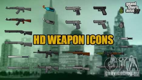 HD Weapon Icons для GTA 4