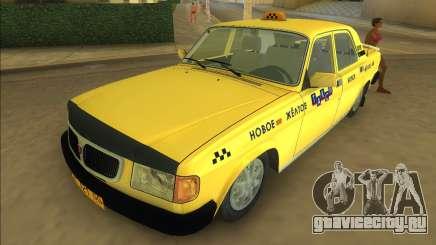 ГАЗ 3110 Такси для GTA Vice City
