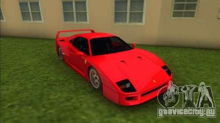 Ferrari F40 (Good car) для GTA Vice City