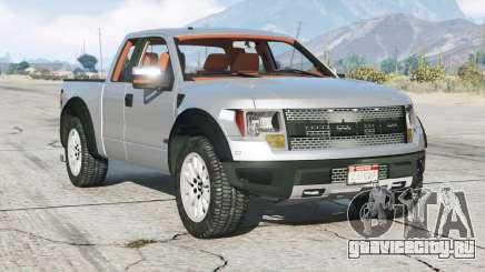 Ford F-150 SVT Raptor SuperCab 2009〡add-on для GTA 5