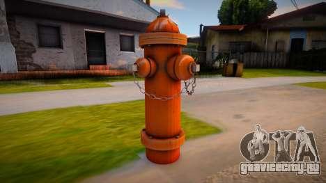 HQ Hydrant для GTA San Andreas