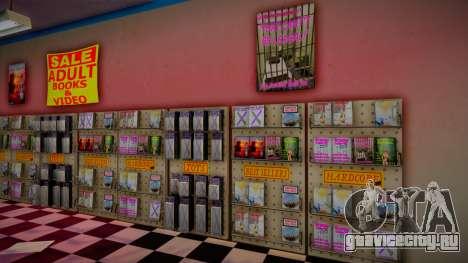 Sex Shop Interior HD для GTA San Andreas