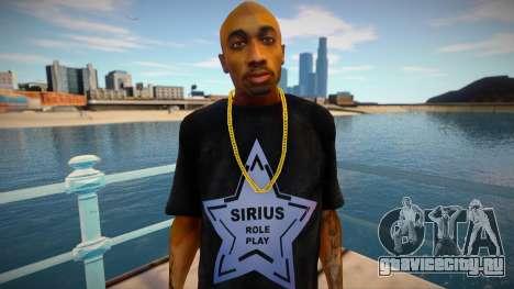 2Pac Sirius для GTA San Andreas
