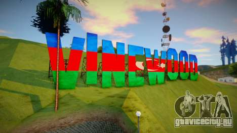 Vinewood Azerbaijan Flag для GTA San Andreas